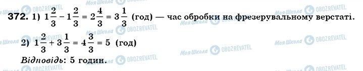 ГДЗ Математика 6 класс страница 372