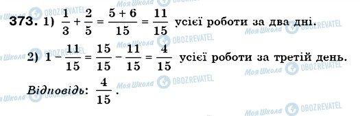 ГДЗ Математика 6 класс страница 373