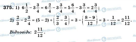 ГДЗ Математика 6 класс страница 375