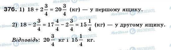 ГДЗ Математика 6 класс страница 376