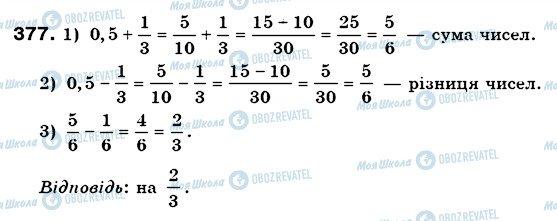 ГДЗ Математика 6 класс страница 377