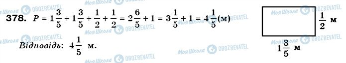 ГДЗ Математика 6 класс страница 378