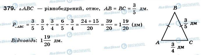 ГДЗ Математика 6 класс страница 379
