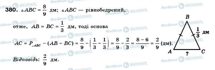 ГДЗ Математика 6 класс страница 380