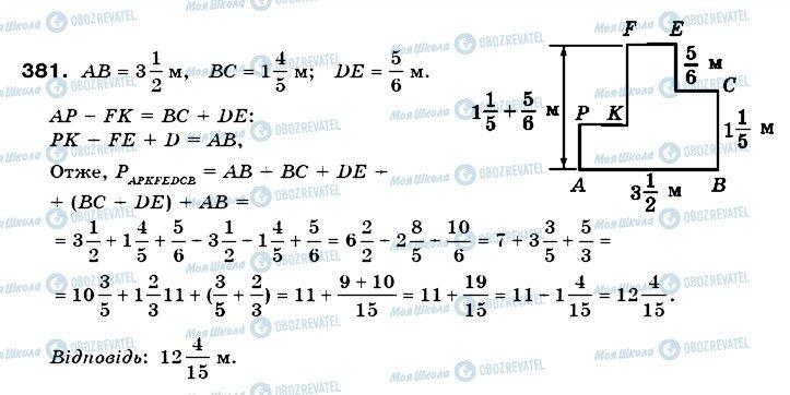 ГДЗ Математика 6 класс страница 381