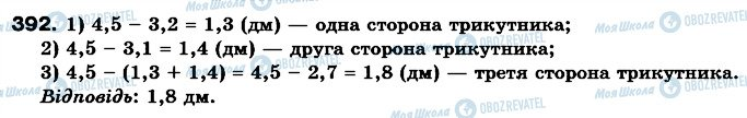ГДЗ Математика 6 класс страница 392