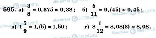 ГДЗ Математика 6 класс страница 595