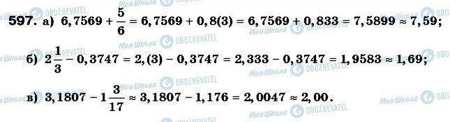 ГДЗ Математика 6 класс страница 597