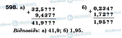 ГДЗ Математика 6 класс страница 598