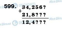 ГДЗ Математика 6 класс страница 599