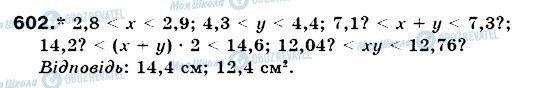 ГДЗ Математика 6 класс страница 602