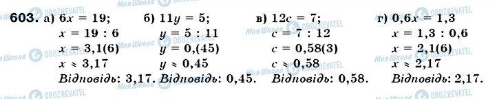 ГДЗ Математика 6 класс страница 603