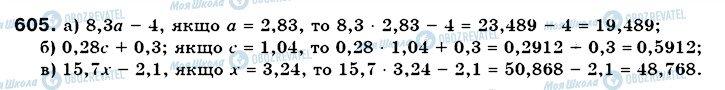 ГДЗ Математика 6 класс страница 605