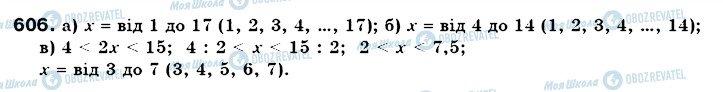 ГДЗ Математика 6 класс страница 606