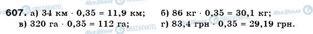 ГДЗ Математика 6 класс страница 607