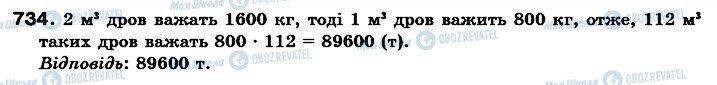 ГДЗ Математика 6 клас сторінка 734