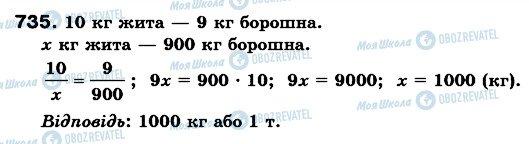 ГДЗ Математика 6 клас сторінка 735