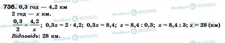 ГДЗ Математика 6 клас сторінка 736