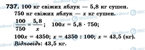 ГДЗ Математика 6 клас сторінка 737