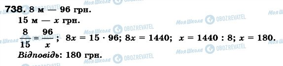 ГДЗ Математика 6 клас сторінка 738