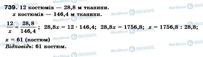 ГДЗ Математика 6 клас сторінка 739