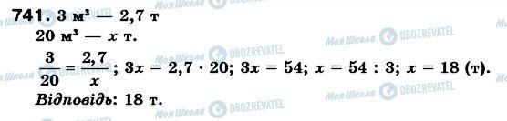 ГДЗ Математика 6 клас сторінка 741