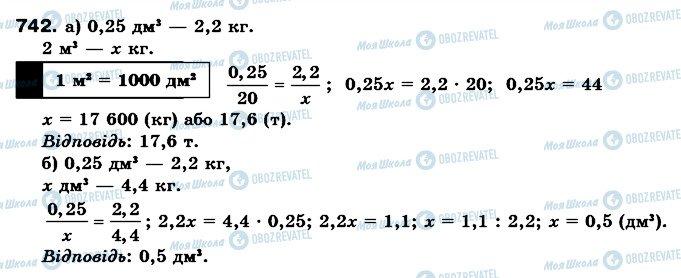 ГДЗ Математика 6 клас сторінка 742