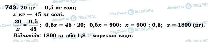ГДЗ Математика 6 клас сторінка 743