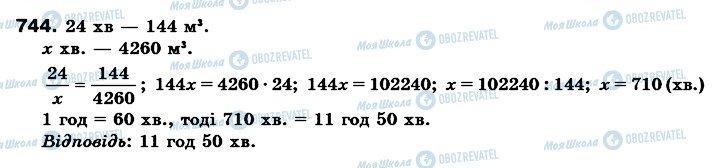 ГДЗ Математика 6 клас сторінка 744