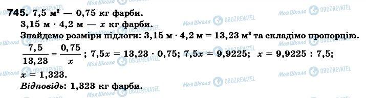 ГДЗ Математика 6 клас сторінка 745