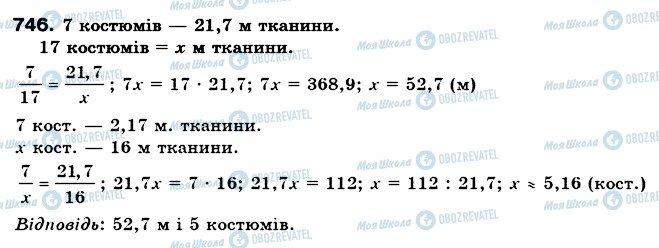 ГДЗ Математика 6 клас сторінка 746