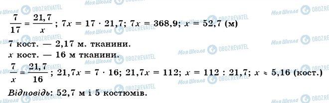 ГДЗ Математика 6 клас сторінка 747