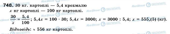 ГДЗ Математика 6 клас сторінка 748
