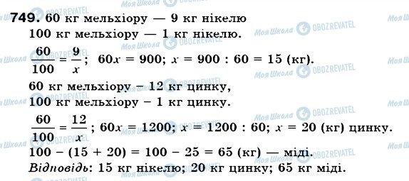 ГДЗ Математика 6 клас сторінка 749
