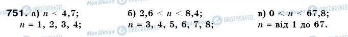 ГДЗ Математика 6 клас сторінка 751