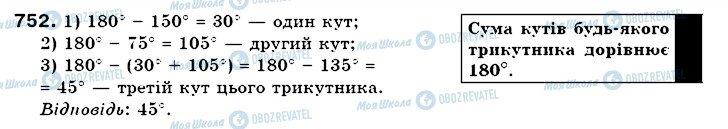 ГДЗ Математика 6 клас сторінка 752