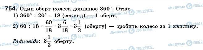 ГДЗ Математика 6 клас сторінка 754