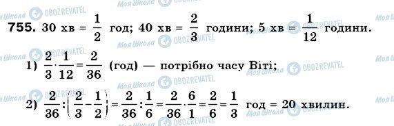 ГДЗ Математика 6 клас сторінка 755