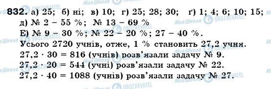 ГДЗ Математика 6 клас сторінка 832
