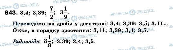 ГДЗ Математика 6 класс страница 843