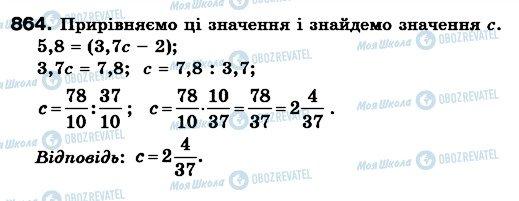 ГДЗ Математика 6 класс страница 864