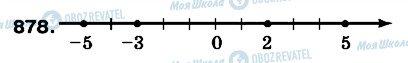 ГДЗ Математика 6 класс страница 878