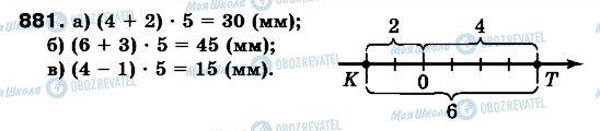 ГДЗ Математика 6 клас сторінка 881