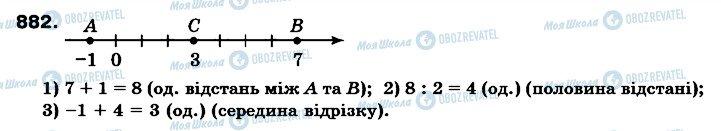 ГДЗ Математика 6 клас сторінка 882