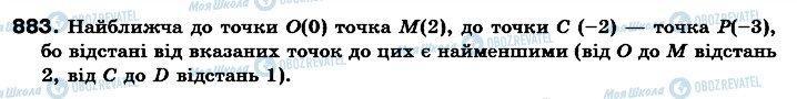 ГДЗ Математика 6 клас сторінка 883