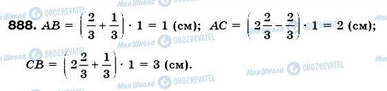 ГДЗ Математика 6 клас сторінка 888
