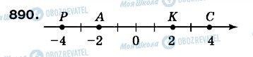 ГДЗ Математика 6 клас сторінка 890