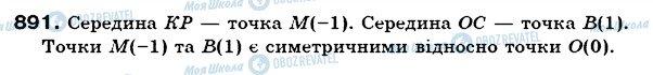 ГДЗ Математика 6 класс страница 891