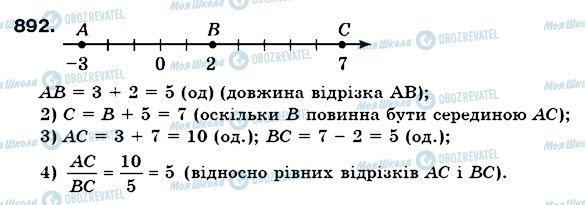 ГДЗ Математика 6 клас сторінка 892