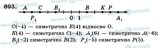 ГДЗ Математика 6 класс страница 893